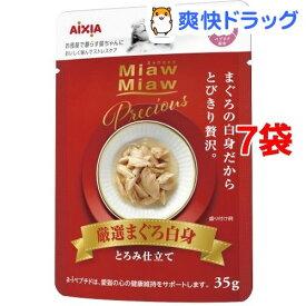 MiawMiaw Precious 厳選まぐろ白身(35g*7袋セット)【ミャウミャウ(Miaw Miaw)】[キャットフード]