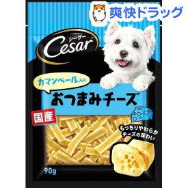 シーザー スナック カマンベール入りおつまみチーズ(90g)【d_cesar】【シーザー(ドッグフード)(Cesar)】