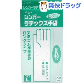 シンガー ラテックス手袋 ロングタイプ48 Lサイズ(10枚入)