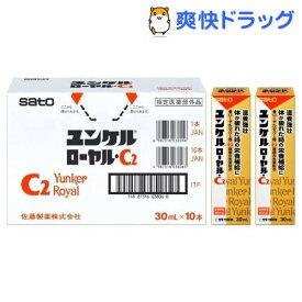 ユンケルローヤルC2(30ml*10本入)【ユンケル】