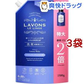 ラボン 柔軟剤入り洗剤 特大 ラグジュアリーリラックス 詰め替え(1500g*3袋セット)【ラボン(LAVONS)】
