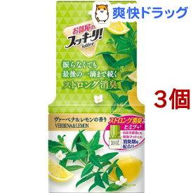 お部屋のスッキーリ! Sukki-ri! 消臭芳香剤 ヴァーベナ&レモンの香り(400ml*3個セット)【スッキーリ!(sukki-ri!)】
