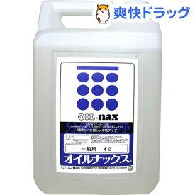 オイルナックス 一般用 排水コックつき(4L)【オイルナックス】