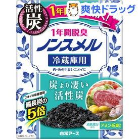 ノンスメル 1年間脱臭 冷蔵庫用(1コ入)【ノンスメル】