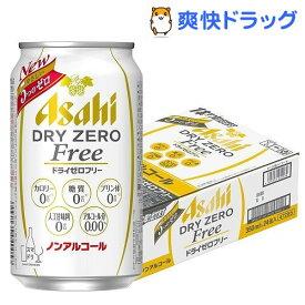 アサヒ ドライゼロフリー(350ml*24本入)【ドライゼロ】