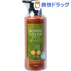 Mottoボタニカラー シャンプー ブラウン ポンプ式(300ml)【ボタニカラー】