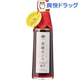 チョーコー醤油 長崎ポンス(200ml)【チョーコー】