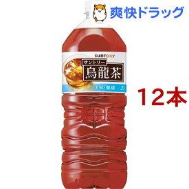 サントリー ウーロン茶(2L*12本セット)【サントリー 烏龍茶】[烏龍茶]