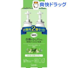 消臭力 自動でシュパッと 消臭芳香剤 電池式 玄関・部屋用 フィンランドリーフ 替え(39ml*2個入)【消臭力】