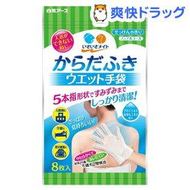 いきいきメイト からだふきウェット手袋(8枚入)【いきいきメイト】