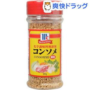 マコーミック 化学調味料無添加 コンソメ 顆粒(90g)【マコーミック】