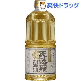 九鬼 天麩羅胡麻油(910g)【九鬼】