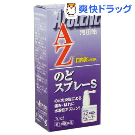 【第3類医薬品】浅田飴 AZのどスプレーS(30ml)【浅田飴】