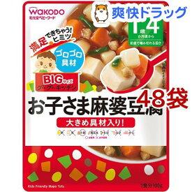 和光堂 ビッグサイズのグーグーキッチン お子さま麻婆豆腐 1歳4か月頃〜(100g*48袋セット)【グーグーキッチン】