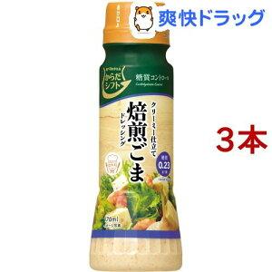 からだシフト 糖質コントロール 焙煎ごまドレッシング(170ml*3コセット)【からだシフト】