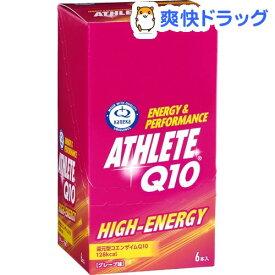 アスリートQ10 ハイエナジー グレープ味(50g*6袋入)