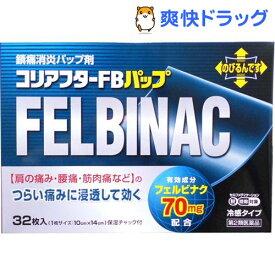 【第2類医薬品】コリアフターFBパップ(セルフメディケーション税制対象)(32枚入)【コロスキン】