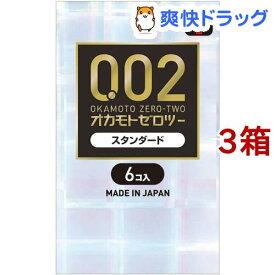 コンドーム うすさ均一002EX(6個入*3箱セット)【0.02(ゼロツー)】
