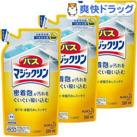バスマジックリン お風呂用洗剤 詰め替え(330ml*3個セット)【バスマジックリン】