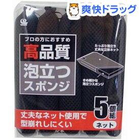 高品質 泡立つスポンジ ネット(5コ入)【ワイズ】
