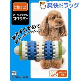 ハーツデンタル スクラバー 超小型〜小型犬用(1コ入)【Hartz(ハーツ)】