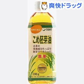 築野食品 こめ胚芽油(500g)【TSUNO(築野食品)】