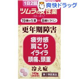 【第(2)類医薬品】ツムラの女性薬 ラムールQ(140錠)【ラムール】