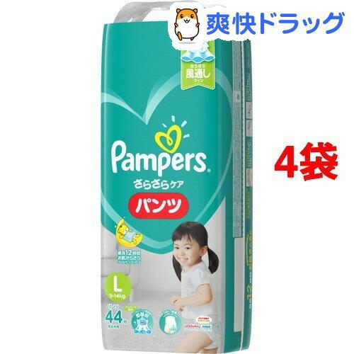 パンパース おむつ さらさらパンツ スーパージャンボ L(L44枚*4コセット)【pgstp】【PGS-PM38】【mam_p5】【パンパース】【送料無料】