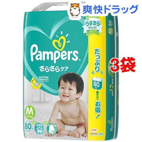 パンパース おむつ さらさらケア テープ ウルトラジャンボ M(80枚入*3コセット)【パンパース】