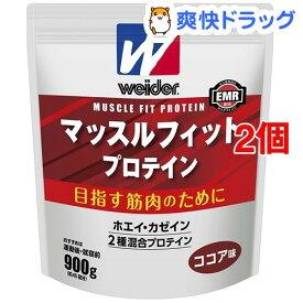 ウイダー マッスルフィットプロテイン ココア味(900g*2コセット)【ウイダー(Weider)】