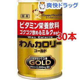 わんわんカロリー ゴールド(160g*30コセット)【わんわんカロリー】
