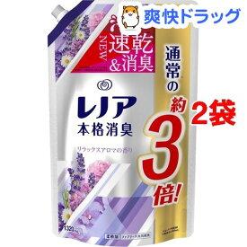 レノア 本格消臭 リラックスアロマの香り つめかえ用超特大サイズ(1320mL*2コセット)【レノア】