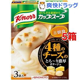 クノール カップスープ 4種のチーズのとろ〜り濃厚ポタージュ(3袋入*5コセット)【クノール】