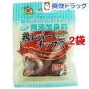 ドギーマン 無添加良品 鶏レバーチップス(60g*2コセット)【無添加良品】