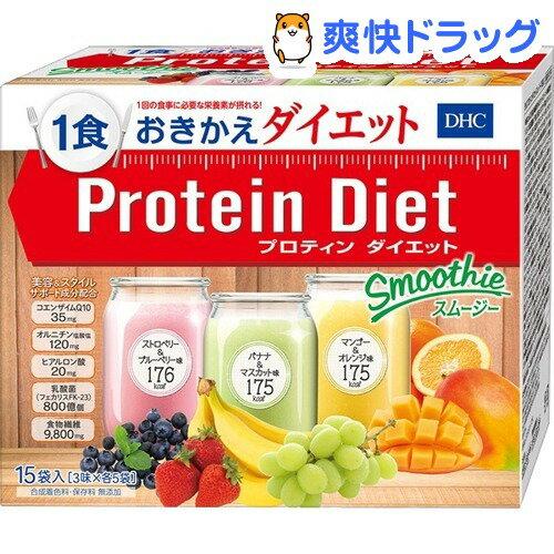 DHC プロティンダイエット スムージー(15袋入(3味*各5袋))【DHC サプリメント】