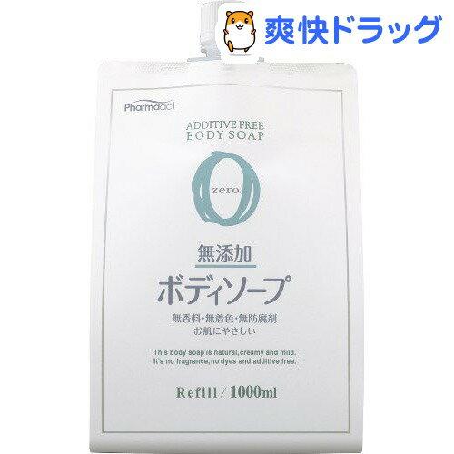 ファーマアクト 無添加ボディソープ 詰替用(1L)【ファーマアクト】