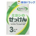 ミヨシ石鹸 ミヨシのせっけん(3kg)[ミヨシ 粉末洗剤]