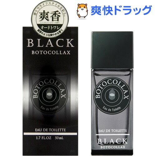 ボトコラックスブラック ET/SP 正規品(50mL)【ボトコラックス(BOTOCOLLAX)】