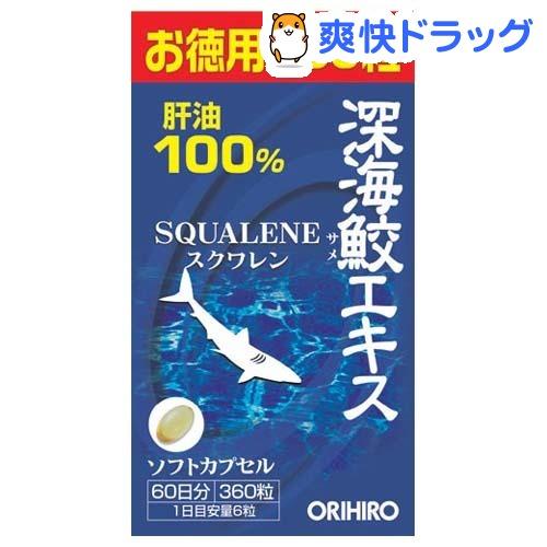 深海鮫エキスカプセル徳用(360粒)【オリヒロ(サプリメント)】【送料無料】