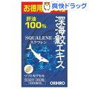 深海鮫エキスカプセル徳用(360粒)【オリヒロ(サプリメント)】[サプリ サプリメント スクワレン]【送料無料】