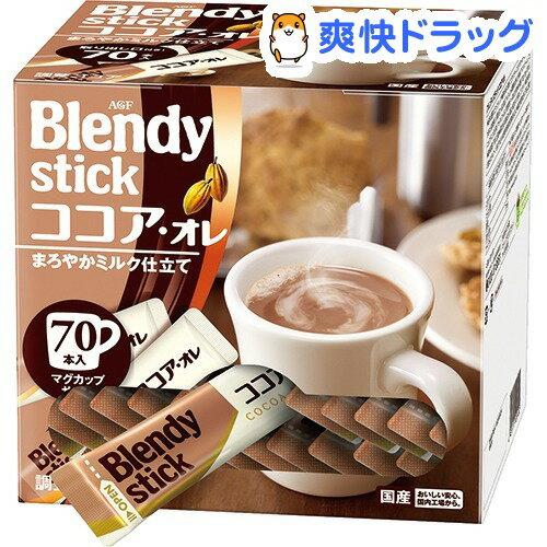 ブレンディ スティック ココアオレ(11g*70本入)【ブレンディ(Blendy)】【送料無料】