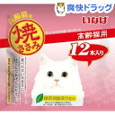 いなば 焼ささみ 高齢猫用(12本入)【イナバ】