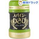 カメヤ スパイシーわさび 山葵&黒胡椒(65g)