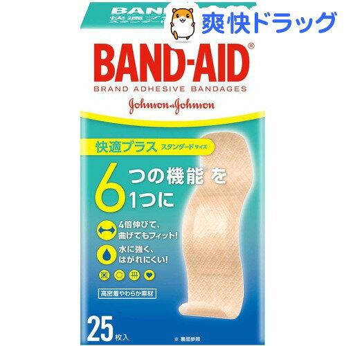 バンドエイド 快適プラス スタンダードサイズ(25枚入)【バンドエイド(BAND-AID)】