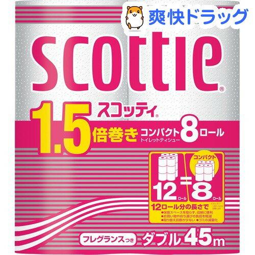 スコッティ 1.5倍巻きコンパクト ダブル(8ロール)【スコッティ(SCOTTIE)】