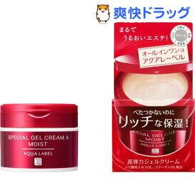 資生堂 アクアレーベル スペシャルジェルクリームA モイスト(90g)【アクアレーベル】