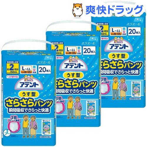 アテント うす型さらさらパンツ L〜LLサイズ 男女共用( 20枚入*3コ入)【170804_soukai】【アテント】【送料無料】