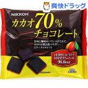 ニッコー カカオ70%チョコレート(110g)