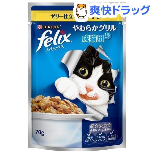 フィリックス やわらかグリル 成猫用 ゼリー仕立て チキン(70g)【フィリックス】