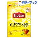 【自然のティーエッセンス配合】リプトン イエローラベル ティーバッグ(25包)【unili6ePT21】【リプトン(Lipton)】